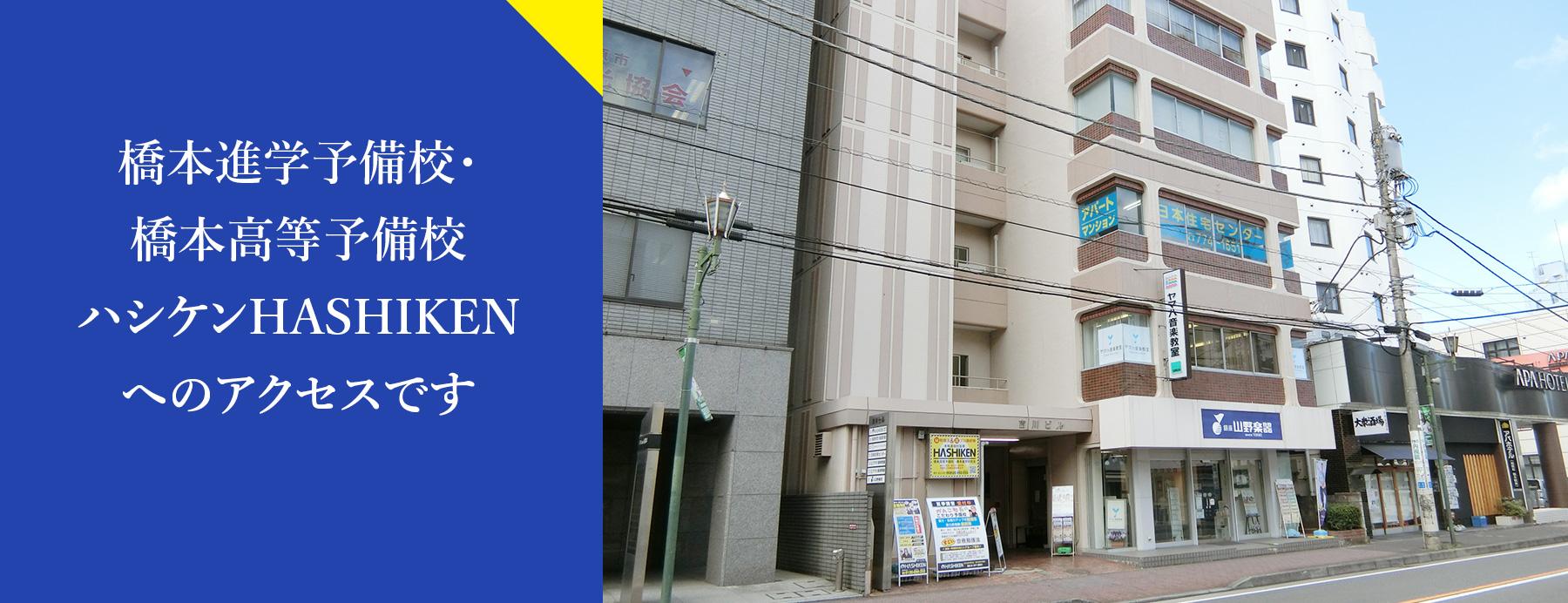 橋本の進学塾・予備校ハシケンHASHIKENへのアクセス
