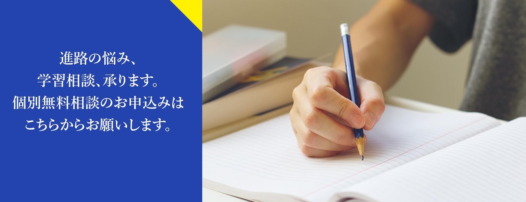 個別無料相談申込み 東大、早稲田、医学部など難関大合格は橋本の進学塾・予備校ハシケンHASHIKEN
