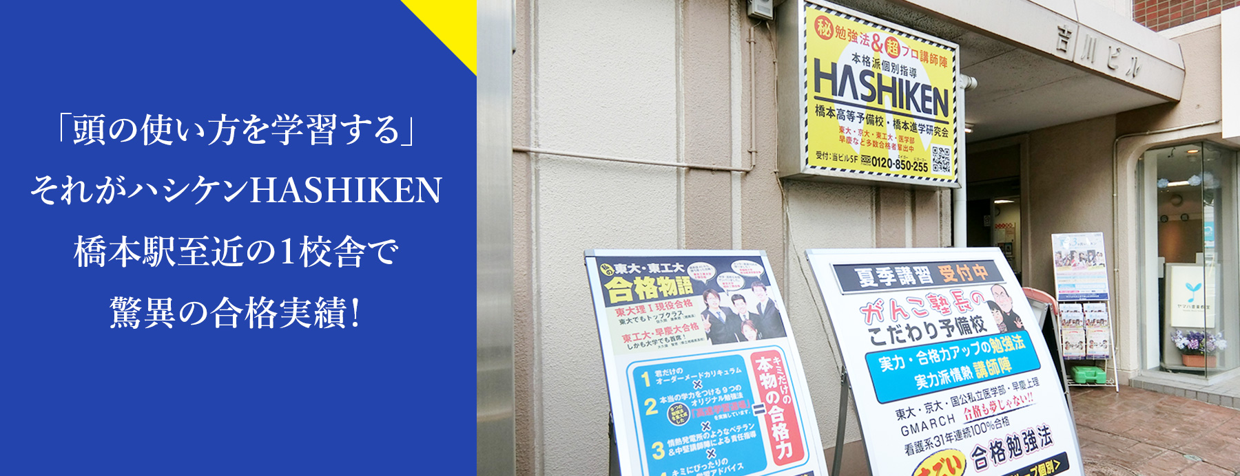東大、早稲田、医学部など難関大合格は橋本の進学塾・予備校ハシケンHASHIKENとは何か
