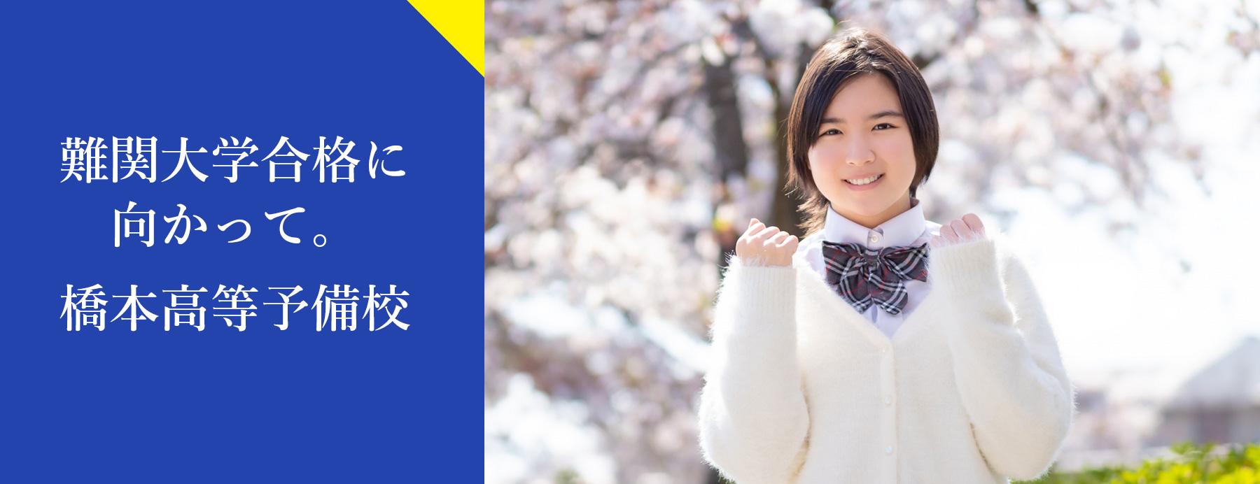 高校生卒業生コース 東大、早稲田、医学部など難関大合格は橋本の進学塾・予備校ハシケンHASHIKEN