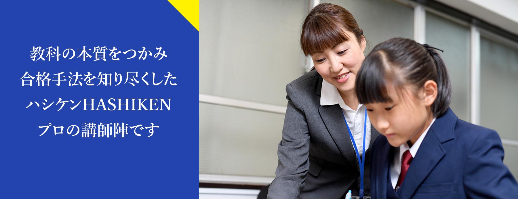 プロの講師陣 東大、早稲田、医学部など難関大合格は橋本の進学塾・予備校ハシケンHASHIKEN