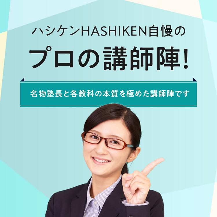 ハシケンHASHIKEN自慢のプロの講師陣!名物塾長と各教科の本質を極めた講師陣です