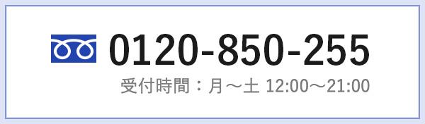 0120-850-255 受付時間:月~土 12:00~21:00